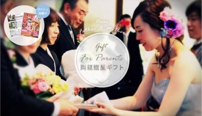 結婚式の「両親贈呈ギフト」におすすめ!ゼクシィにも掲載の、 喜ばれる贈り物