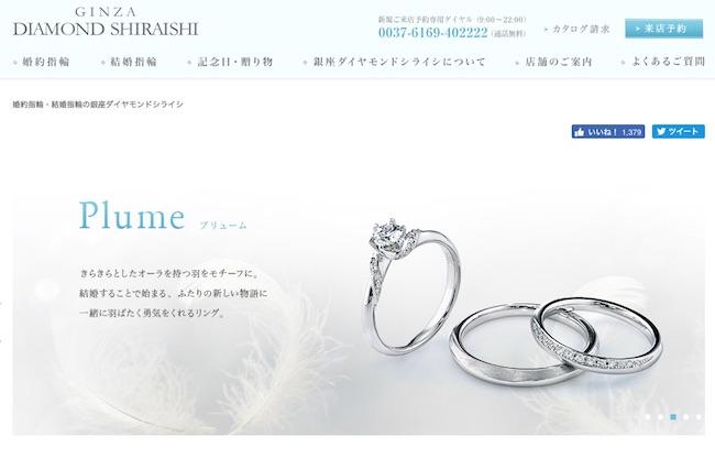 人気のブライダルリング専門店ダイヤモンドシライシ