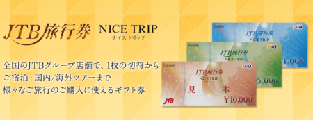 JTB旅行券は使いにくい?