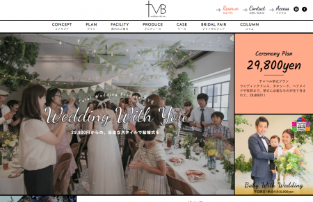 大阪で安く結婚式が出来る、TVB