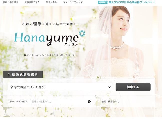 結婚式場探しサイト・ハナユメ