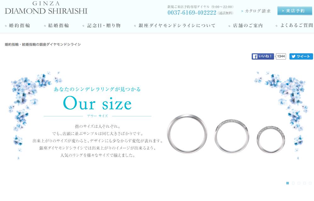 ブライダルキャンペーン・ダイヤモンドシライシ