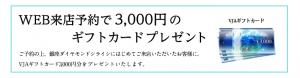 ダイヤモンドシライシ・WEB来店予約キャンペーン