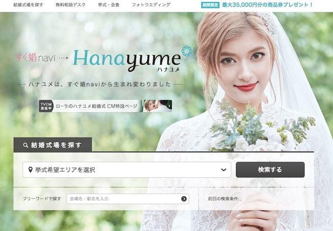 ハナユメのキャンペーン