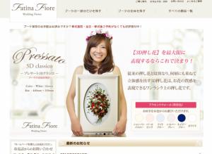 ブーケ保存・加工専門店 Fatina Fiore